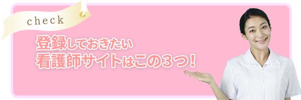 01_看護師派遣会社【ナイチンゲール】ってどんなサービス?_03