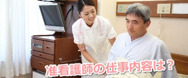 看護師の派遣・准看護師がワカルページ