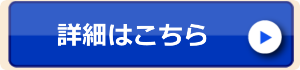 MCナース詳細ページ TOP下